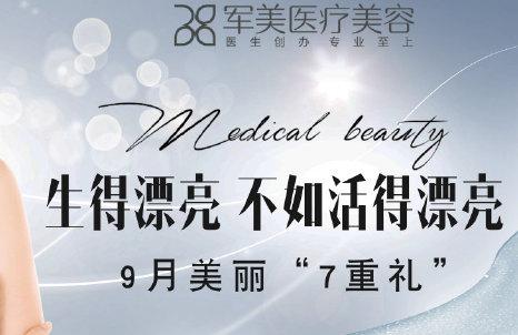 """广州军美9月美丽""""7重礼""""来了,生的漂亮 不如活的漂亮"""