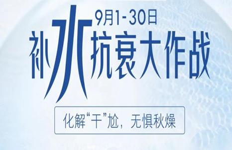 """长沙雅美9月补水抗衰大作战计划公布,让你化解""""干""""尬"""