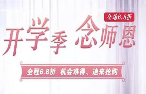 济宁名美9月价格表,开学季念恩师活动