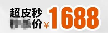 太原欧美莲9月超皮秒专场只要1688元!