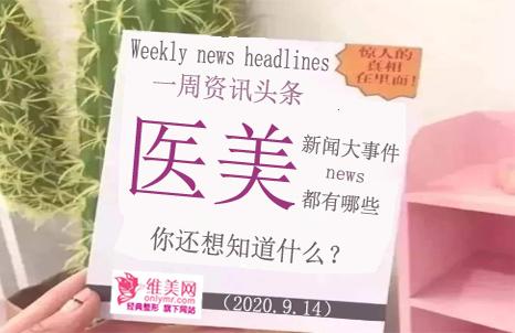 【一周资讯头条】医美新闻大事件都有哪些9.14