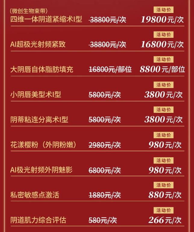 北京联合丽格医院9月私密专场
