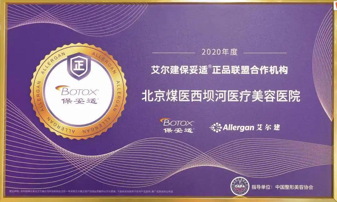 三正规·放心美:北京煤医荣获2020年艾尔建正品联盟合作机构