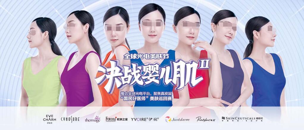 重庆铜雀台光电美肤节决战婴儿肌钜惠来袭,超多优惠项目