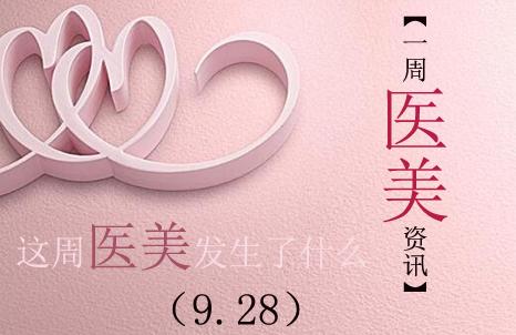 【一周医美资讯】当中秋遇上国庆,这周医美发生了什么(9.28)