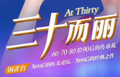 重庆铜雀台10月90后特权优惠