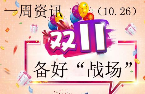 """【一周医美资讯】为即将到来的双""""11"""".备好""""战场""""(10.26)"""