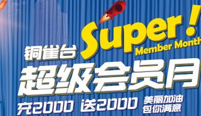 重庆铜雀台11月超级会员月优惠
