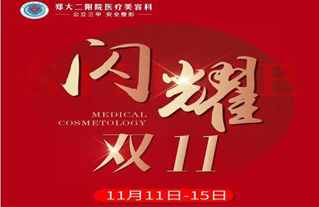 郑州大二附院医疗美容科闪耀双11,倾城打造美丽容颜