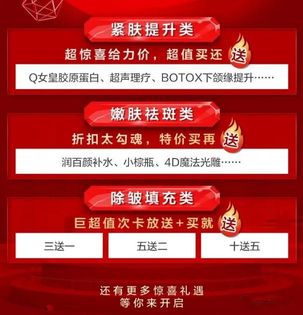 北京美莱22周年庆整形优惠