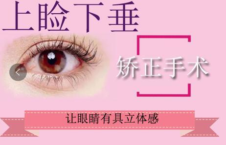 上睑下垂矫正手术,让眼睛更具立体感