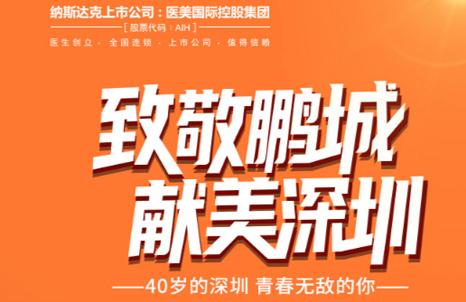 深圳鹏程整形11月优惠来袭,让你容颜变得更加美丽!