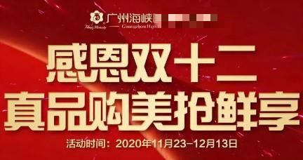 广州海峡双12感恩节特惠,真品购美抢鲜享