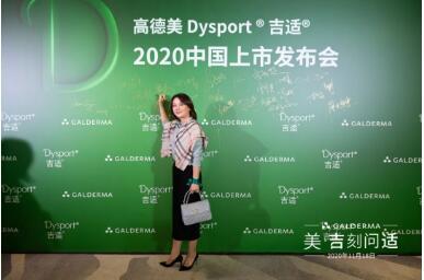 """上海时光整形陶琳院长受邀出席Dysport吉适上市发布会,并获""""HCP授勋"""""""