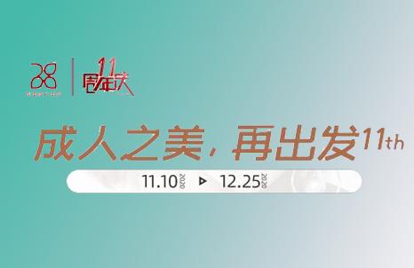 广州军美整形11周年活动:成人之美,再出发