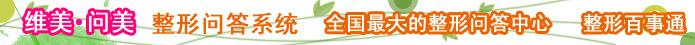武汉市第三医院美容整形科・问美