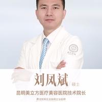 整形医生 刘凤斌
