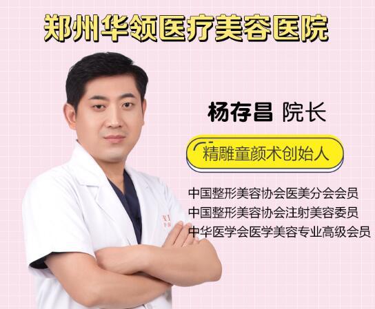 整形医生 杨存昌