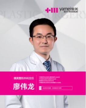 整形医生 廖伟龙