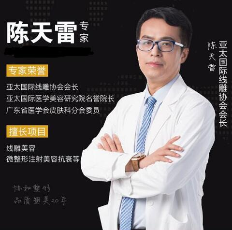 整形医生 陈天雷