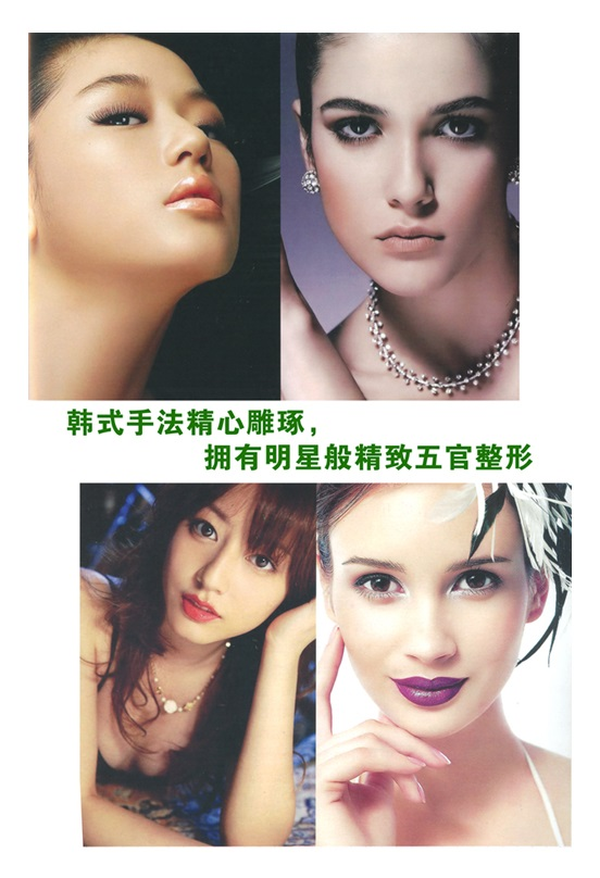 北京改脸形