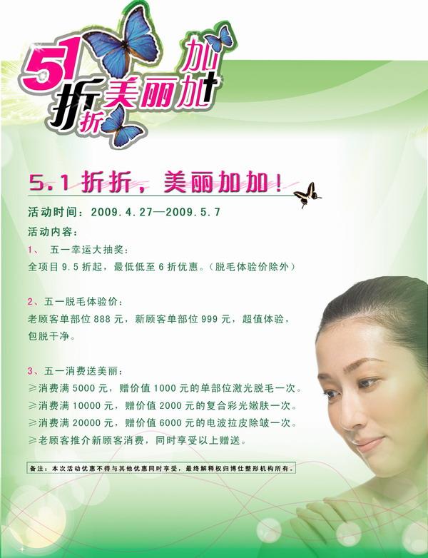 广州博仕整形外科五一促销活动