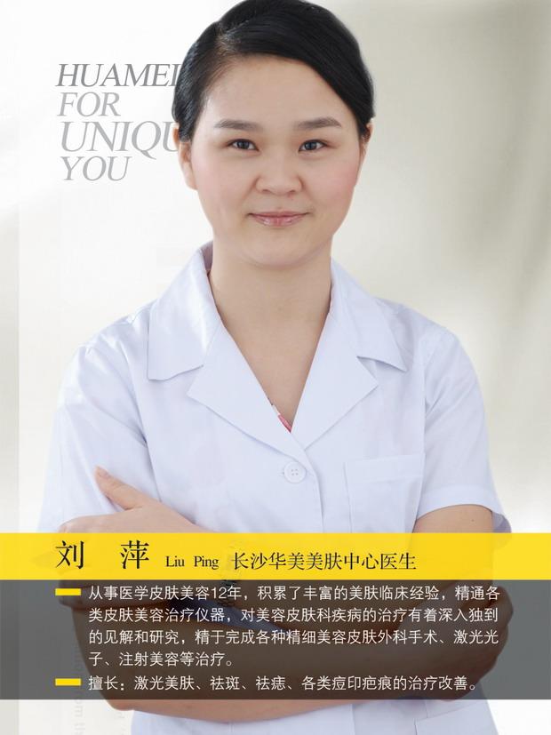 主治医师 刘萍