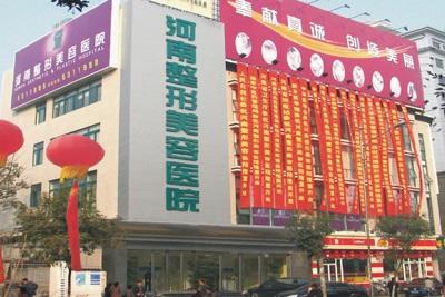 河南整形美容医院 郑州最好的整形医院