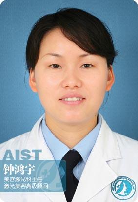 主诊医师 钟宏宇
