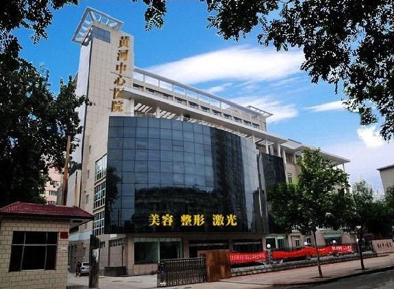 黄河中心医院医学整形美容中心 郑州最好的整形医院
