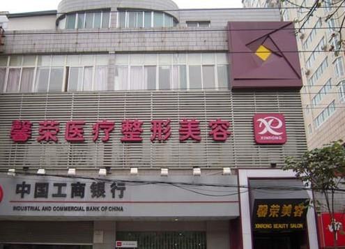 郑州馨荣医疗整形美容医院