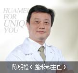 整形医生 陈明松
