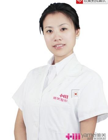整形医生 刘珍晶