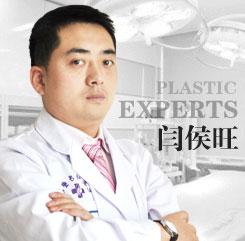 整形医生 闫侯旺