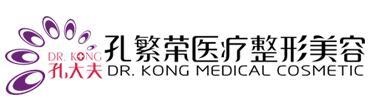 洛阳孔繁荣医疗整形美容医院