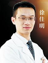 整形医生 徐家明