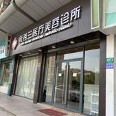 上海朱秀兰医疗美容诊所