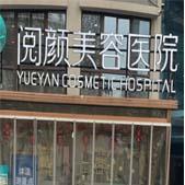 南京阅颜医疗美容医院