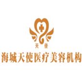 海城天使醫療美容診所