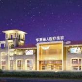 漳州华夏丽人医疗美容医院