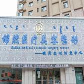 赤峰锦然医疗美容诊所