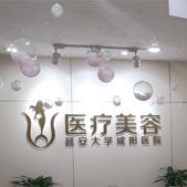 延安大学咸阳医院医疗美容科