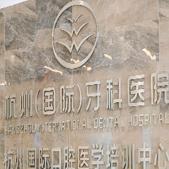 杭州国际牙科医院