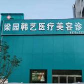 商丘韩艺医疗美容诊所
