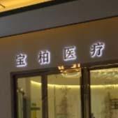 肇庆宝柏医疗美容诊所