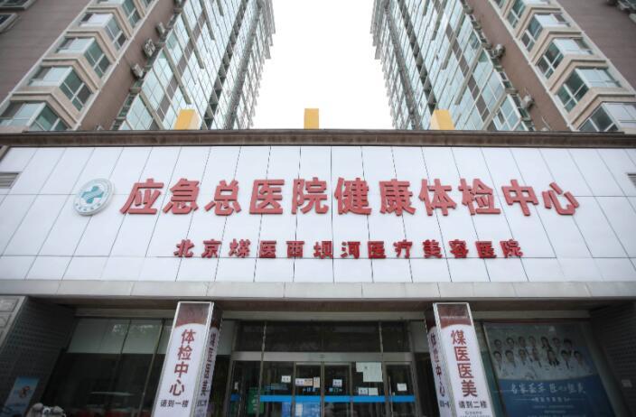 北京煤医医疗美容医院医院外观