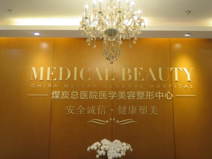 北京煤医医疗美容医院大厅
